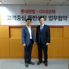 [뉴스]GS네오텍, 롯데렌탈과 업무협약…OA기기 서비스 만족 높여