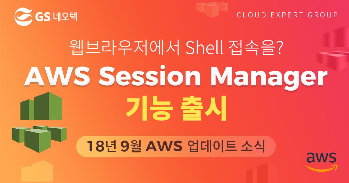 웹브라우저에서 Shell 접속을? AWS Session Manager 출시 | GS네오텍